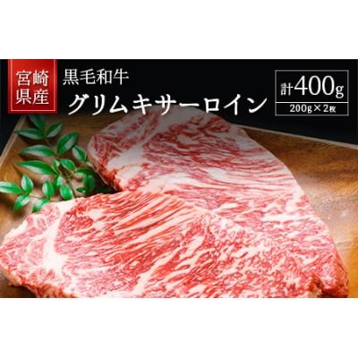 宮崎県産黒毛和牛 グリムキサーロイン 計400g【C317】