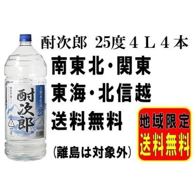 酎次郎 25度 4Lペット 4本(1ケース)甲類焼酎 南東北・関東・東海・北信越地区は送料無料