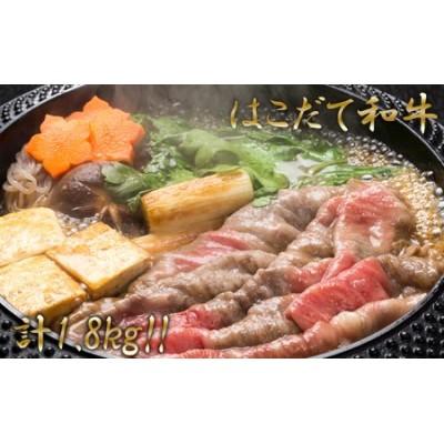 はこだて和牛(すき焼き用)1.8kg 贅沢セット