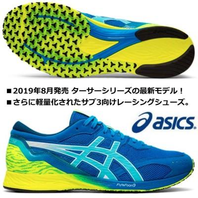 アシックス ASICS/陸上 レーシングシューズ  マラソンシューズ/ターサーエッジ/TARTHER EDGE/1011A544 400/ディレクトワールブルー×アイスミント