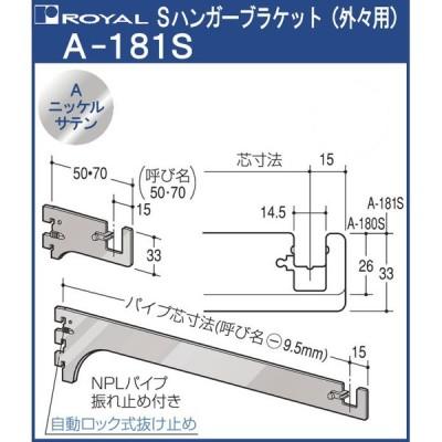 [クーポン有〜10/25] S ハンガー ブラケット ロイヤル Aニッケルサテンめっき A-181S サイズ:70mm  外々用