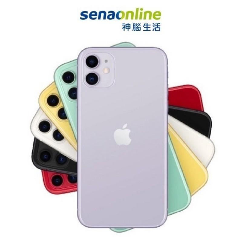 Apple iPhone 11 128GB 6.1吋 蘋果 全新包裝 神腦生活
