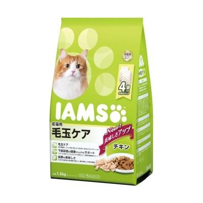 マースジャパン アイムス IAMS 成猫用 毛玉ケア チキン 1.5kg 1080818 ◇◇