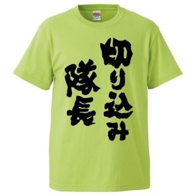 おもしろTシャツ 切り込み隊長  ギフト プレゼント 面白 メンズ 半袖 無地 漢字 雑貨 名言 パロディ 文字