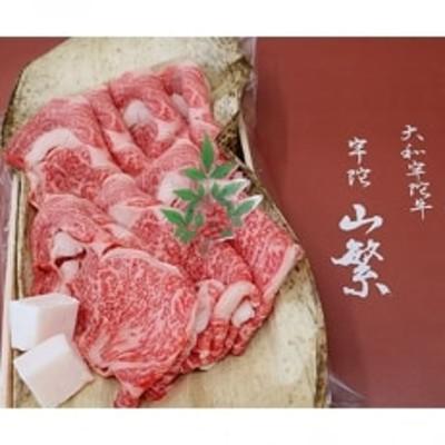 【宇陀市名産品】宇陀牛(黒毛和牛) 特選ロース 厚切すき焼用 約2kg
