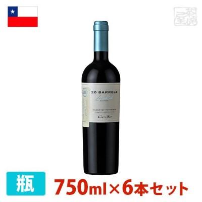 コノスル カベルネ・ソーヴィニヨン 20バレル リミテッド・エディション 750ml 6本セット 赤ワイン 辛口 チリ