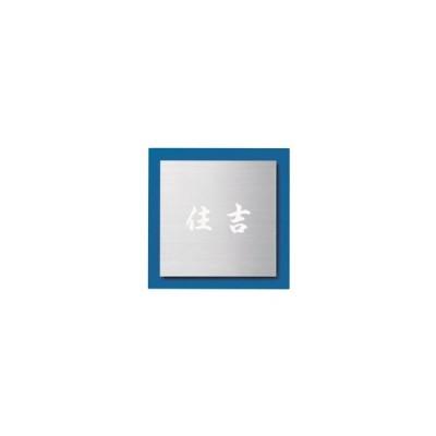 エクスタイル スタイリッシュサイン EサインS-1-101 『表札 サイン 戸建』