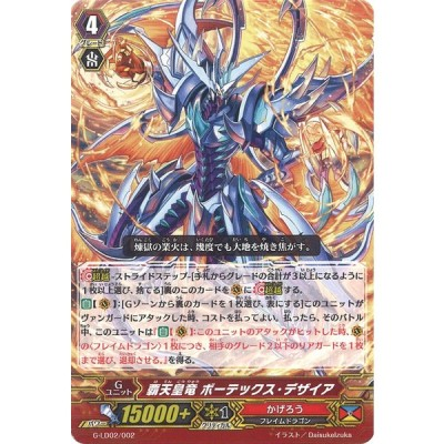 覇天皇竜 ボーテックス・デザイア TD   G-LD02/002