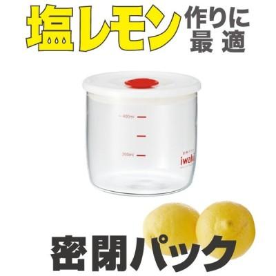 塩レモン(レモンソルト)に最適! 期間限定20%OFF iwaki(イワキ) 密閉パック・400ml