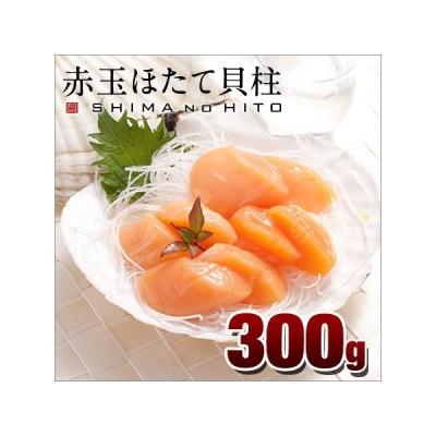 北海道産 赤玉ホタテ貝柱300g ギフト プレゼント用 北海道 内祝