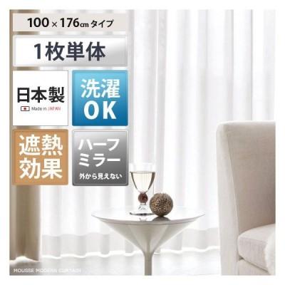 カーテン レース カーテン ミラー レースカーテン おしゃれ 遮熱 日本製 シンプル モダン ウォッシャブル 100×176cmタイプ 1枚単体販売