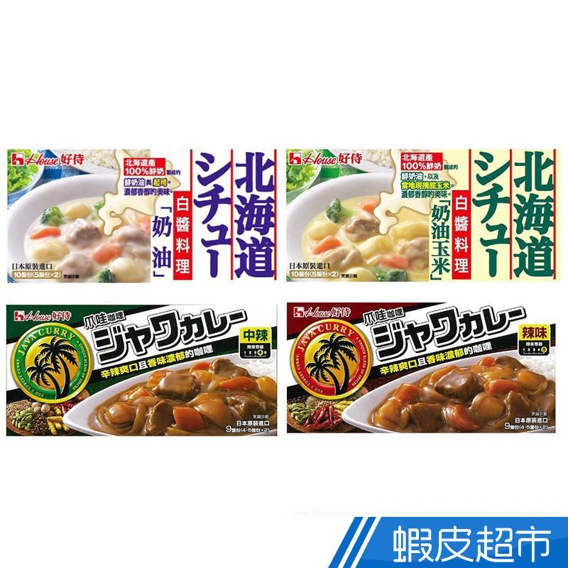 日本House 好侍 北海道白醬料理塊/爪哇咖哩塊 (奶油/奶油玉米/中辣/辣味) 現貨   蝦皮直送