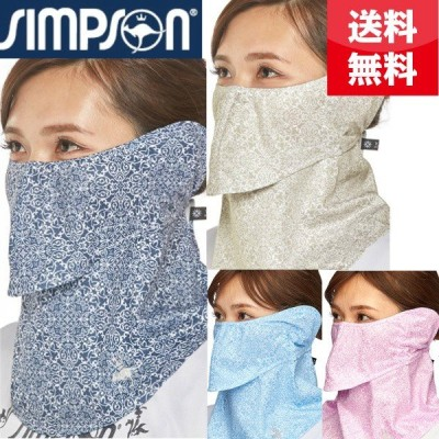 シンプソン Simpson 日焼け防止マスク UVカットマスク フェイスカバー フェイスマスク STA-M04 母の日 ギフト プレゼント お薦め