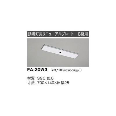 東芝 FA-20W3 天井直付誘導灯用リニューアルプレート B級用 『FA20W3』