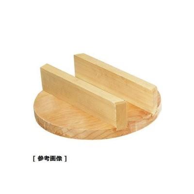 雅うるし工芸 AKVF331 羽釜専用木蓋(スプルス)(31cm)