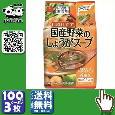 送料無料|アスザックフーズ スープ生活 国産野菜のしょうがスープ 4食入り×20袋セット|b03