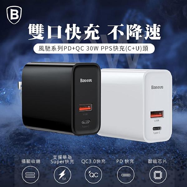 現貨 Baseus倍思 30W風馳快充 Type-C+USB 2孔 快充 充電器 豆腐頭 快充頭 正版授權 台灣版