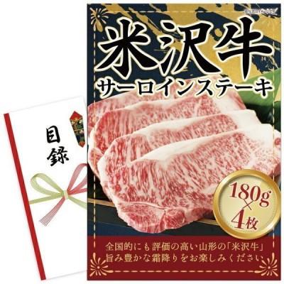 米沢牛 サーロイン ステーキ 180g×4 景品 セット 目録 パネル [二次会 / ビンゴ / 結婚式] 景品ゲッチュ!