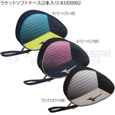 卓球 ラケットケース ミズノ MIZUNO ラケットソフトケース(2本入り) 83JD0002