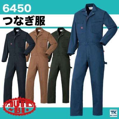 長袖つなぎ 帯電防止つなぎ 作業服 作業着 ツナギ 続服 ツヅキ つなぎ ab-6450