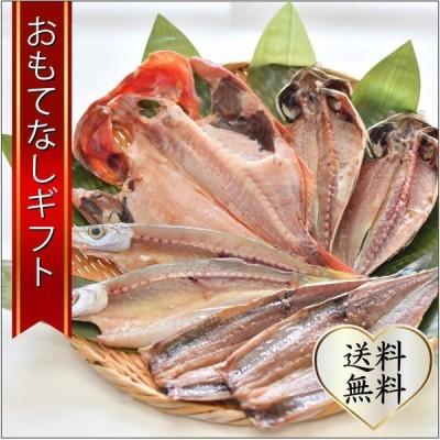 おもてなしギフト 干物 小田原の干物の老舗 山半商店の地魚の旬の2人前詰合せ(金目鯛は必ず入ります)