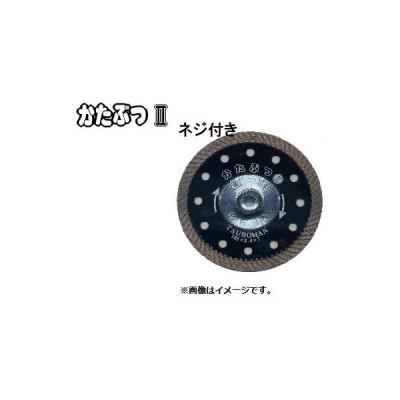 ツボ万 KB2-105B ダイヤモンドカッター かたぶつ2ネジ付 コーナーカット用 105x2.0x7xM10ボス 10008