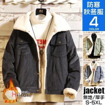 ボアジャケット コーデュロイ ジャケット メンズ ブルゾン 大きいサイズ 裏起毛 冬服 秋冬 40代 50代 男女兼用