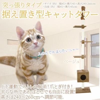 キャットタワー 突っ張りタイプ 猫タワー 爪とぎ ベージュ BA 据え置き型キャットタワー