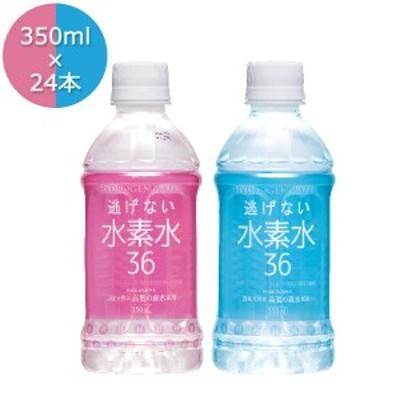 水素水36 350ml×24本 水素が逃げない キレイ生活 水素濃度従来の3倍 清涼飲料水 超天然軟水 高賀の森水 奥長良川名水