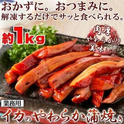 肉厚! イカのやわらか蒲焼き1kg 業務用 冷凍 大容量 肉厚