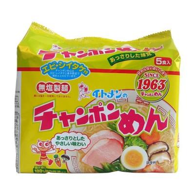 超特価 イトメン チャンポンめん(5食) 安い お得 セール 食品 アルコバレーノ