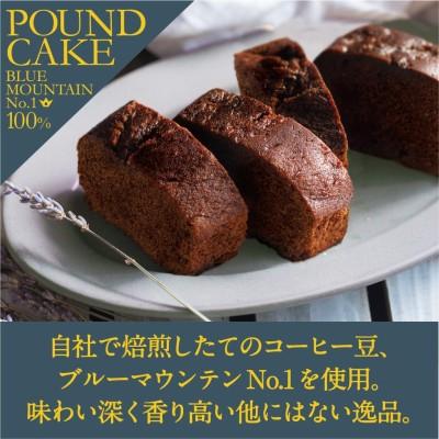 【送料550円】ブルーマウンテンNO.1のコーヒー豆を100%使用した濃厚パウンドケーキ Sasebo Coffee Tominaga お歳暮2021