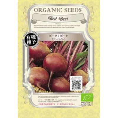 【有機種子】 ビーツ/ビート(デトロイト) Sサイズ 1.9g(約150粒) 種蒔時期 3~6、9