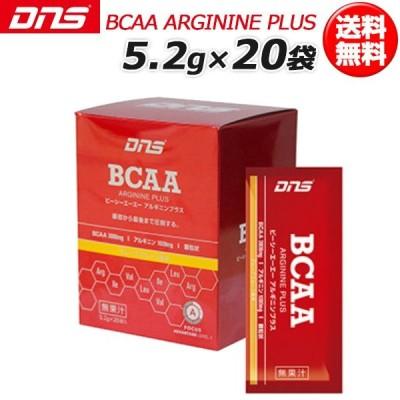 DNS(ディーエヌエス) BCAA アルギニンプラス(5.2g×20袋)(あすつく即納)