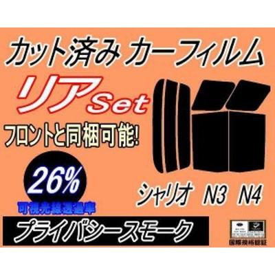 リア (b) シャリオ N3 N4 (26%) カット済み カーフィルム 車種別 N84W N86W N94W N96W ミツビシ