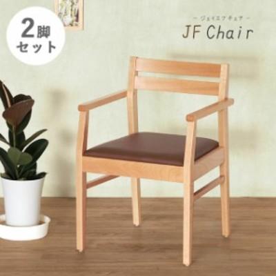 ダイニングチェア 2脚セット 肘付き ビーチ無垢 食卓 おしゃれ モダン 木製 PVC 北欧 完成品 JF-Chair