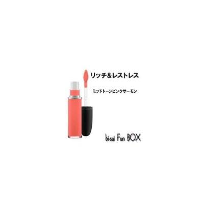 ★純正品/送料無料★マック レトロ マット リキッド リップカラー リッチ& レストレス(5ml)