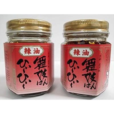 【セット販売】京都限定 産寧坂 舞妓はんひぃ~ひぃ~ ラー油 1瓶(90g)おちゃのこさいさい×2個