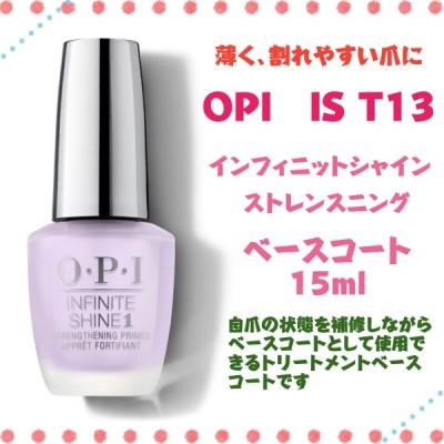 OPI IS T13 インフィニットシャイン ストレンスニング ベースコート 15ml 薄く割れやすい爪に