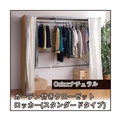 クローゼット 収納 クローゼットハンガー カーテン付き (スタンダード) ナチュラル 伸縮式 衣類収納