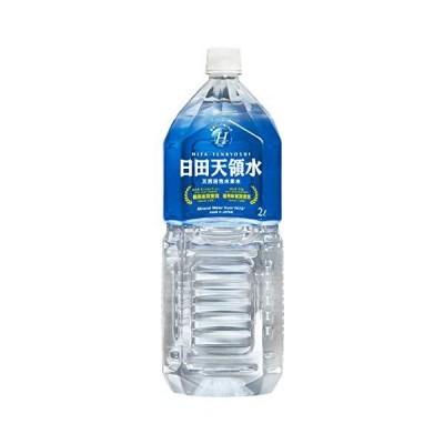 日田天領水 2L×10本