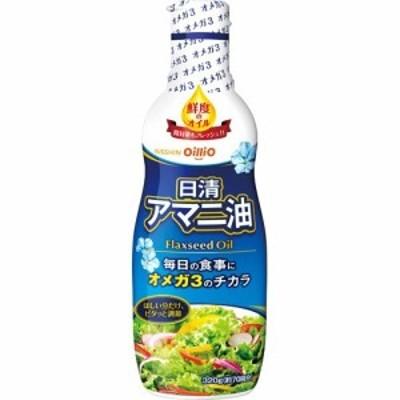 日清オイリオ アマニ油(320g)[食用油 その他]