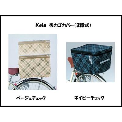 Keia 後カゴカバー(2段式) 自転車/リアカバー