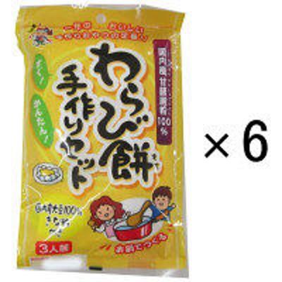 前原製粉前原製粉(株) 義士 わらび餅 手作りセット 1セット(6袋)