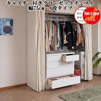 チェスト 4段 引き出し収納 クローゼット収納 キャスター付き ホワイト 幅75 木製 日本製 完成品