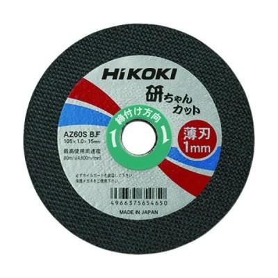 HiKOKI 切断砥石 105X1.0X15mm AZ60SBF 10枚入り 0032-6832≪ものづくりキャンペーン≫