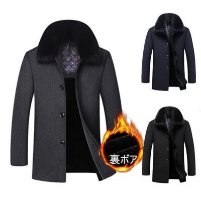 メンズコート冬Pコートピーコートビジネスコートあったかい防寒裏ボアジャケットメンズ大きいサイズ秋冬