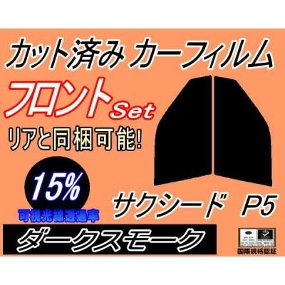 フロント (s) サクシード P5 (15%) カット済み カーフィルム NCP51V NCP55V NLP51V NCP58 50系 トヨタ