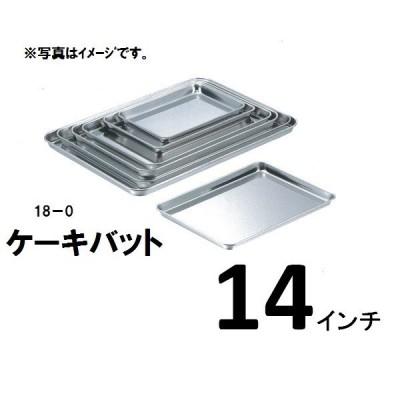 18−0ステンケーキバット・14インチ(吋)