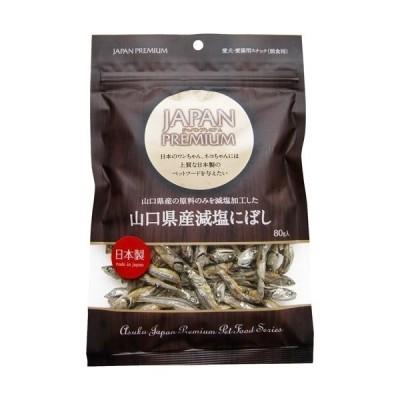 ジャパンプレミアム 山口県産減塩にぼし ( 80g )/ ジャパンプレミアム
